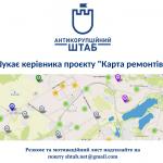 Шукає координатора проєкту _Карта ремонтів_ (1)