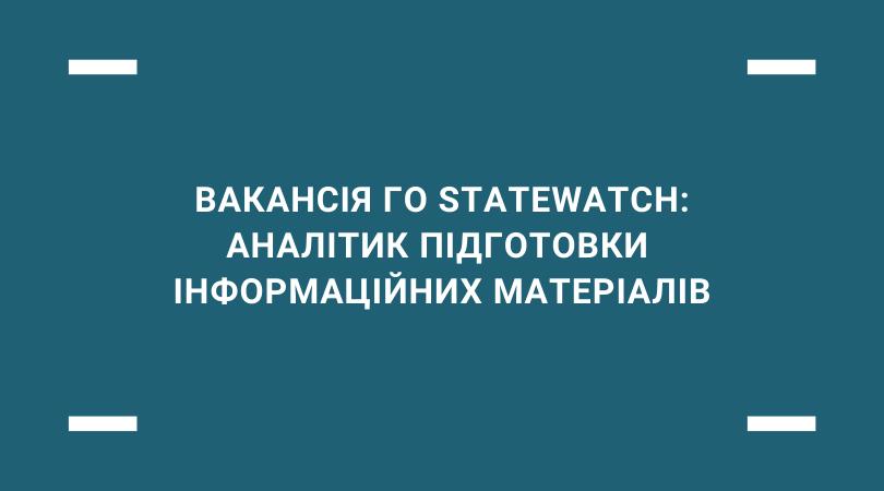 вакансія СтейтВотч