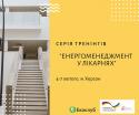 енергоменеджмент в лікарнях (12)