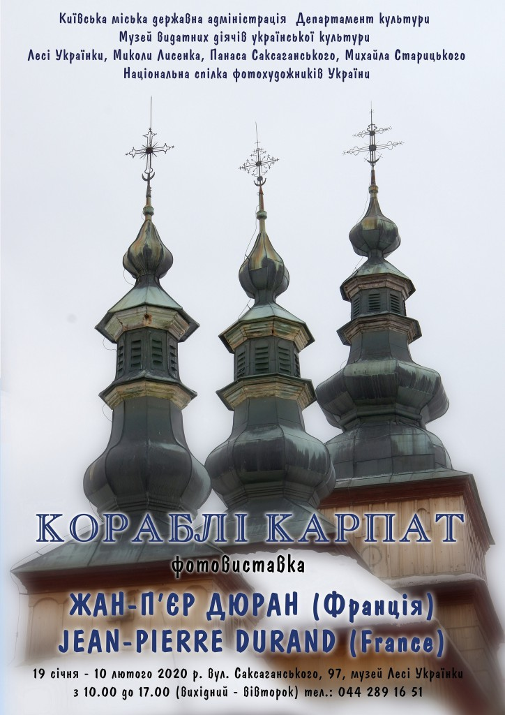 Duravd_Kyiv_poster 2_mini