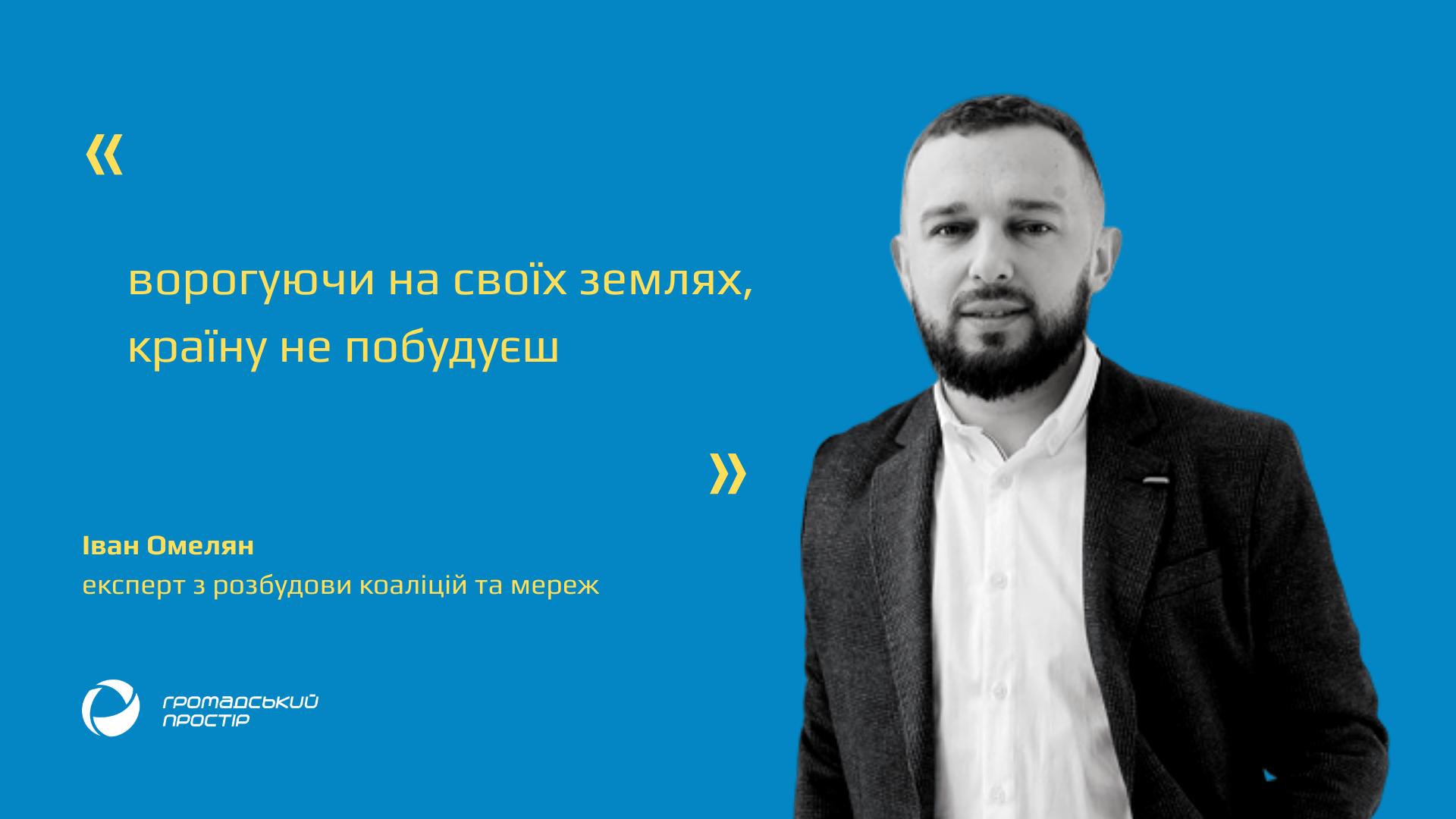 Ukr_together_2020(10)