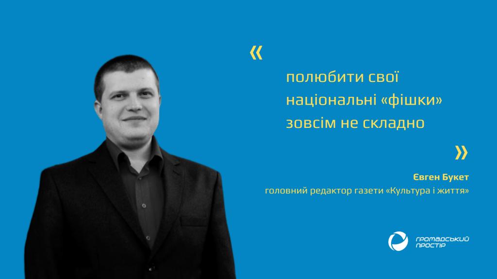 Ukr_together_2020(2)