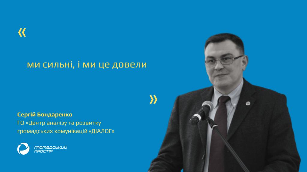 Ukr_together_2020(4)