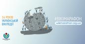 Wikimarathon-Fb-cover-2020