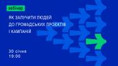 like_share_презентуй_webinar