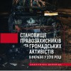 stateofhumanrightsdefenders2019_reportua_-pdf-734x1024-1