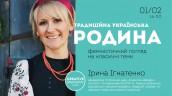 tradytsiyna-ukrainska-rodyna
