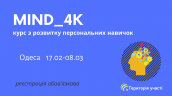 Курс Mind_4K