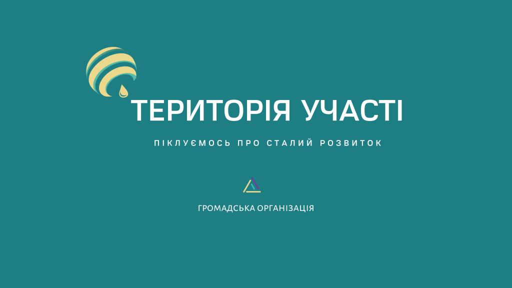 Територія участі (2)
