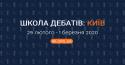 Школа дебатів_Київ_2020