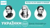 українки_історії успіху
