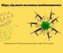 Вірус, від якого не можна самоізолюватися Воєнні злочини на сході України_зібране за 2019–2020 рр. (4)