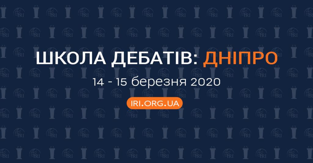 Школа дебатів_Дніпро_2020