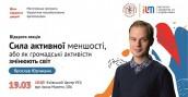 Ярослав Юрчишин сила активної меншості (1)