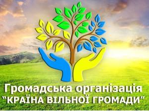 країна вільної громади