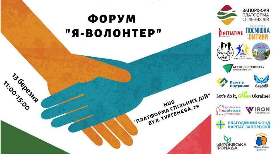 форум я -волонтер