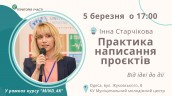 Irina Starchikova
