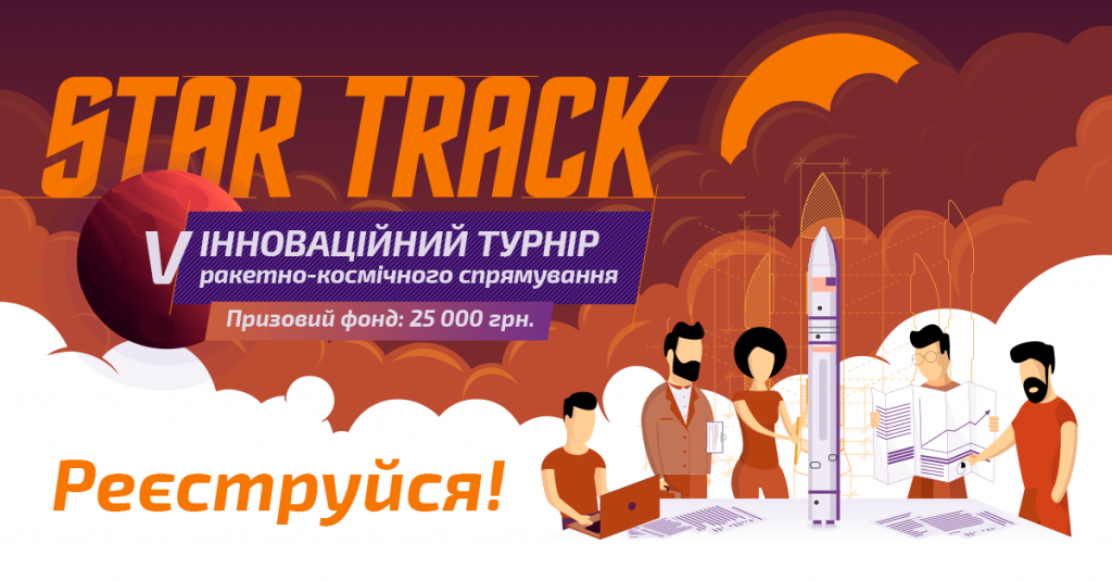 MC-PR_Star-Track_3