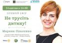 Марина Опаленко