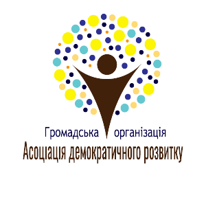 """логотип ГО """"Асоціація демократичного розвитку"""""""