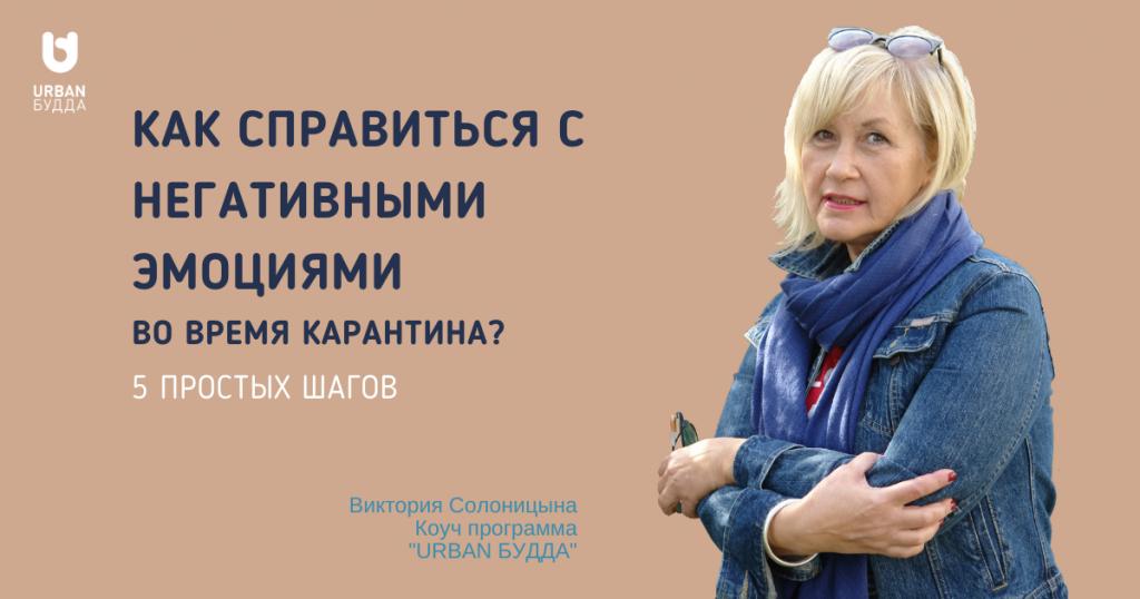 Вікторія Солоніцина