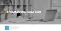 NAZK_GromadskaRada_placeholder
