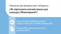 YS_навчання_мінветеранів (1)