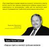 «Людська гідність в контексті суспільних викликів».  Мирослав Маринович
