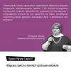 «Людська гідність в контексті суспільних викликів».  Немира