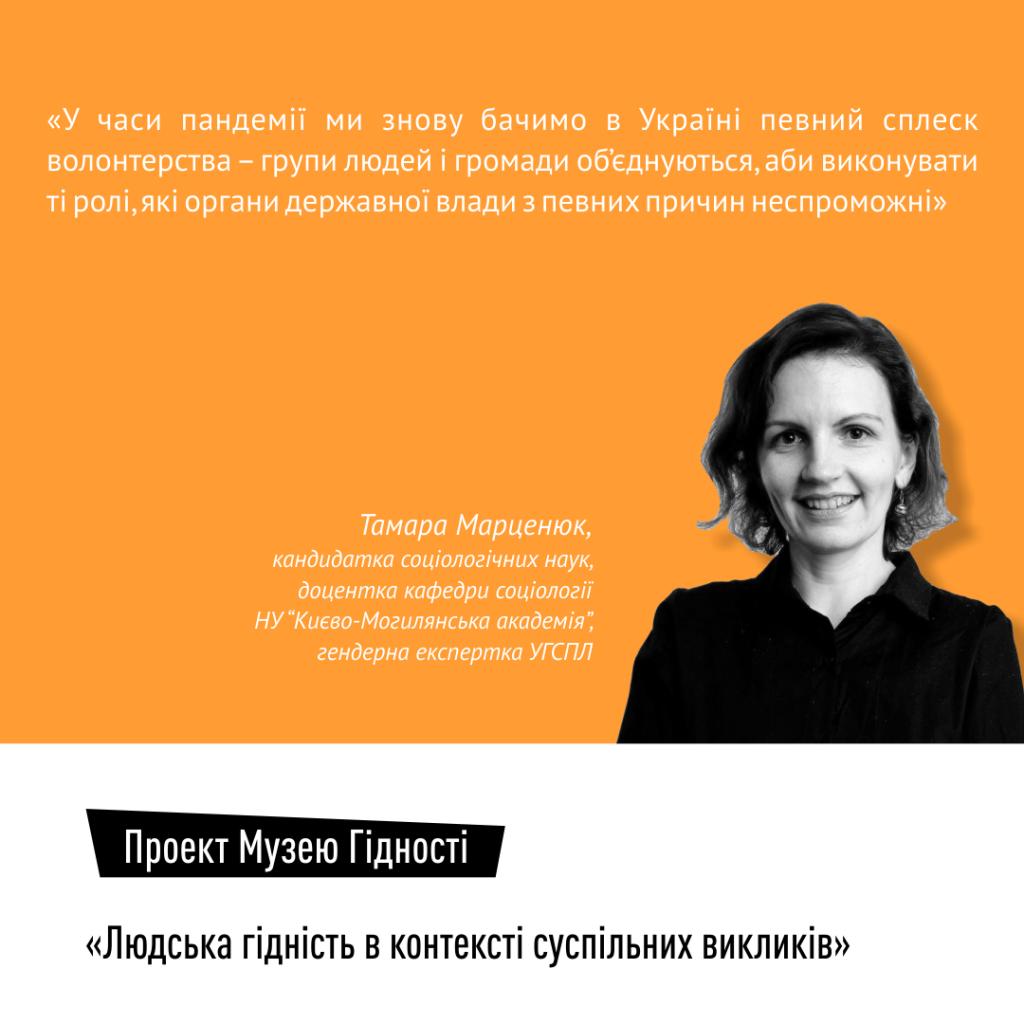 «Людська гідність в контексті суспільних викликів».  Марценюк