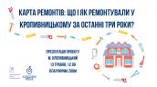 Карта ремонтів_ що і як ремонтували у Кропивницькому за останні три роки_ (2)