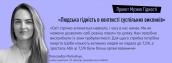 «Людська гідність в контексті суспільних викликів».  Матвійчук