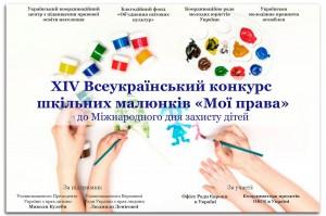 XIV Всеукраїнський конкурс шкільних малюнків «Мої права ...
