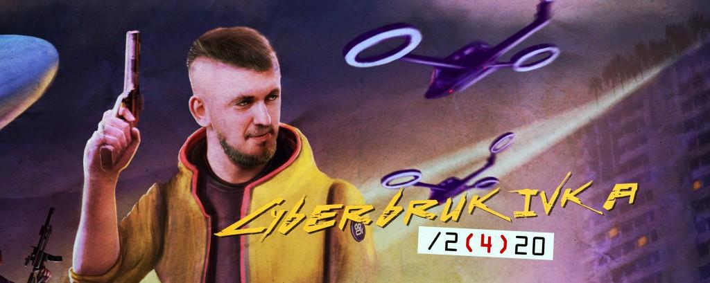CyberBRUKIVKA 2420