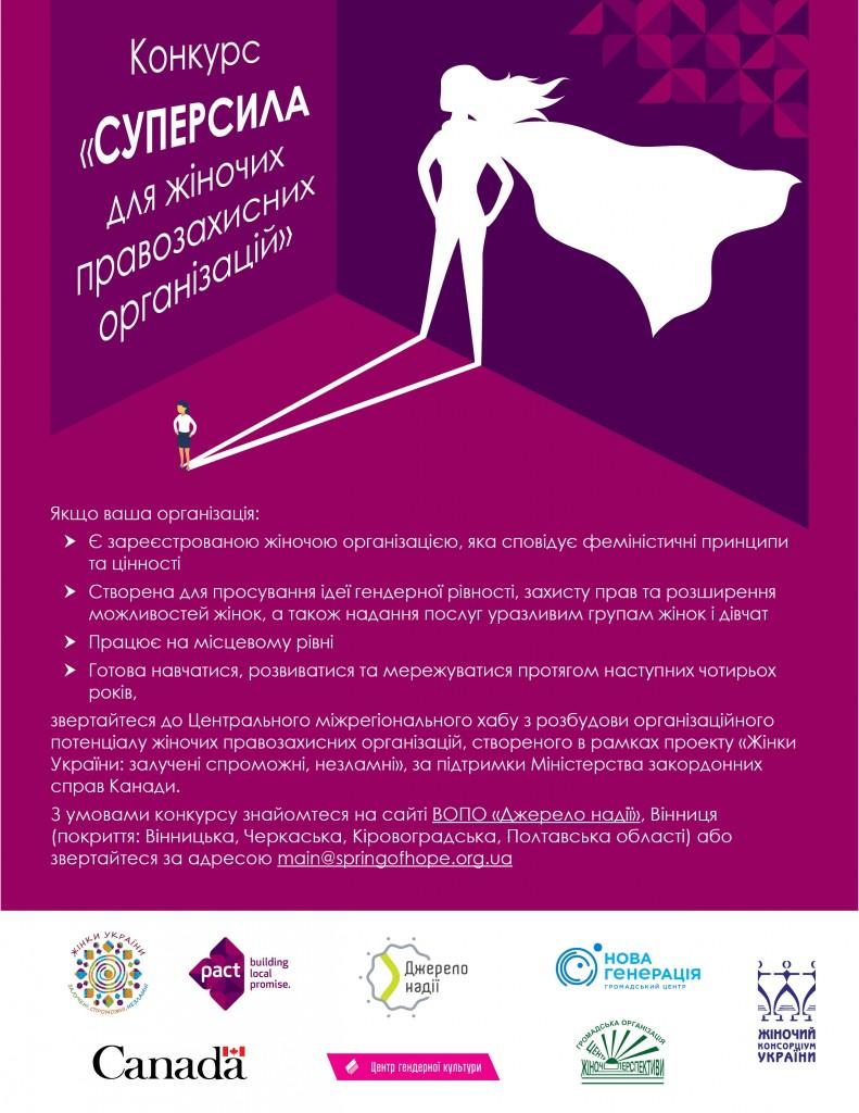 Superpower_Vinnytsia