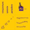 pixlab_конкурс