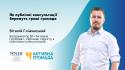 Активна Громада_Гліжинський (3)