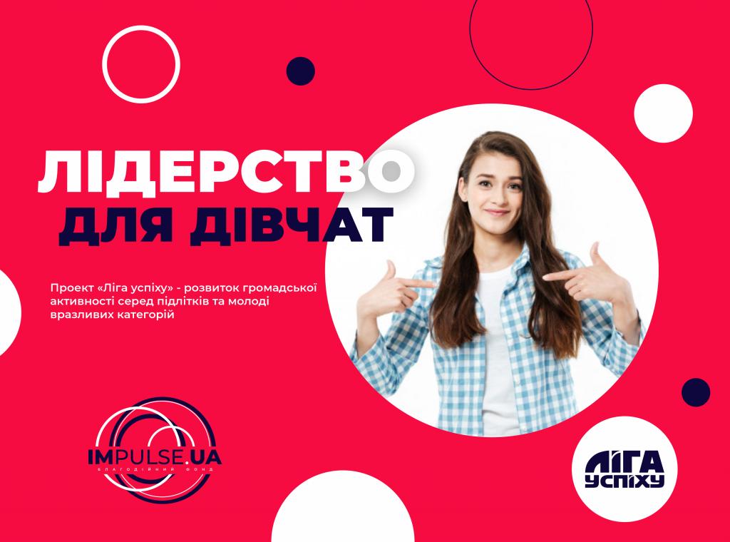 Набір на інтенсивний навчальний курс з лідерства для дівчат віком 16-22 роки