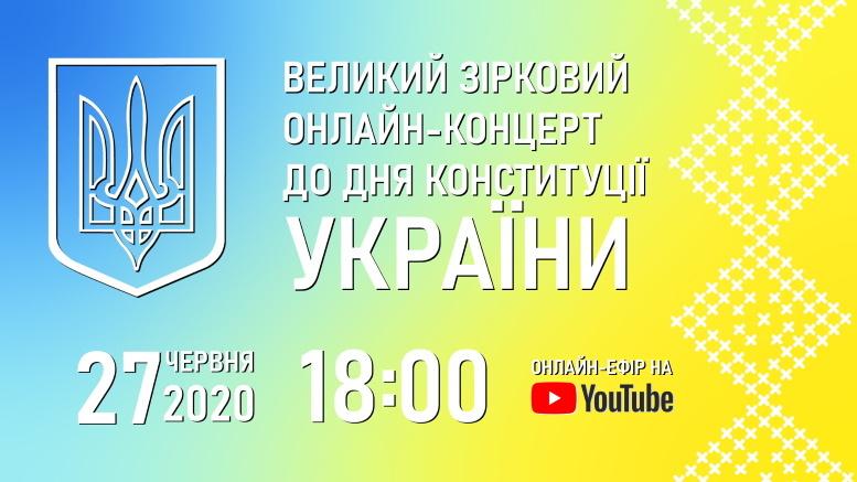 День Конституції України 2020
