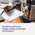 Експертна дискусія 4 червня