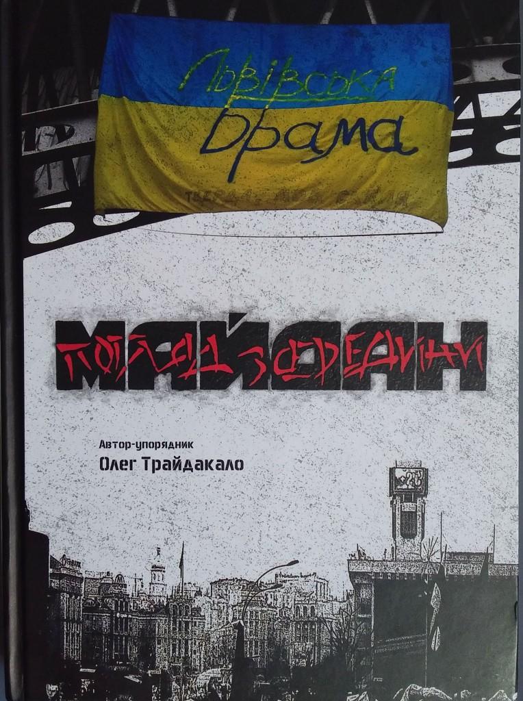 """Рецензія """"Майдан. Погляд зсередини."""""""