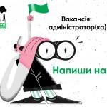 Вакансія: Адміністратор(ка). Дніпро