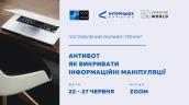 Antibot Adv_1920х1080