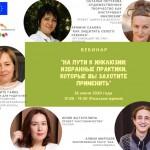Webinar_Inclusion