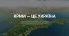 Крим_це_Україна