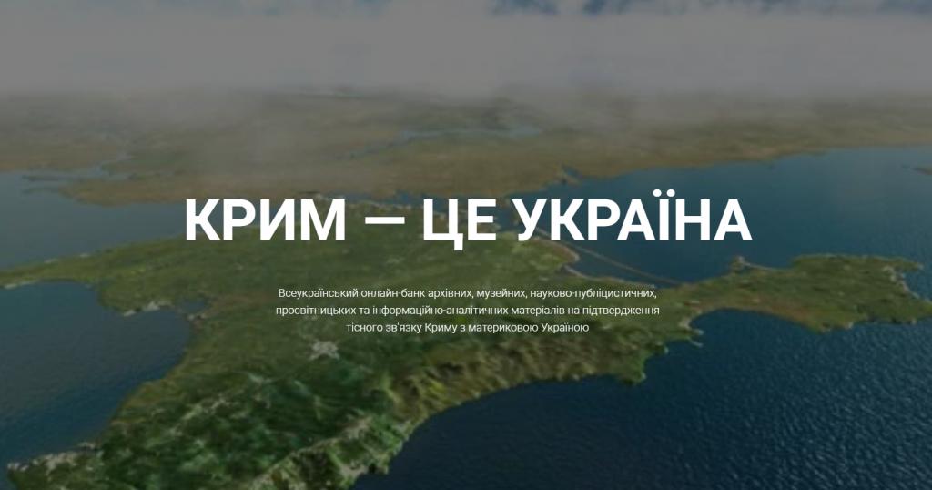 Презентували інтернет-проект «Крим – це Україна» | Громадський Простір