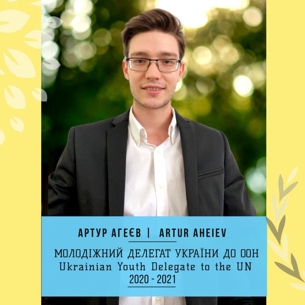 Артур Агеєв_молодіжний делегат України до ООН