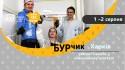 Афіша БУрчик 1-2 серпня Харків