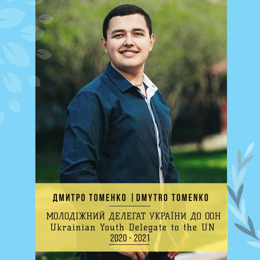 Дмитро Томенко_молодіжний делегат України до ООН