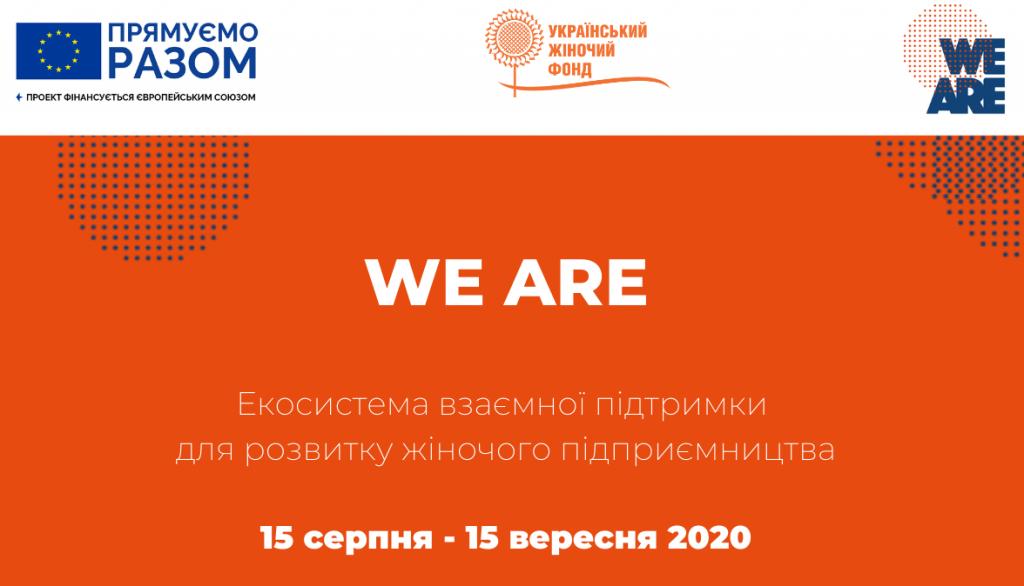 Екосистема взаємної підтримки для розвитку жіночого підприємництва 15 серпня - 15 вересня 2020